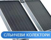 Слънчеви колектори