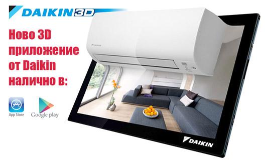 Daikin-3D